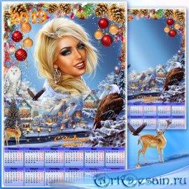 Календарь на 2019 год - Пусть Новый год волшебной сказкой в наш дом тихонеч ...