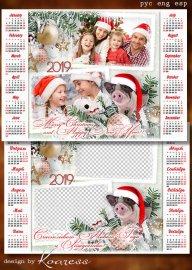 Календарь-фоторамка на 2019 год с символом года - С Новым Годом, с Новым Го ...