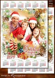 Зимний календарь с фоторамкой на 2019 год - Пусть Новый Год морозной ночью  ...