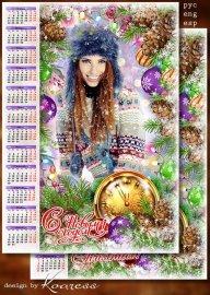 Зимний календарь-фоторамка на 2019 год - С Новым Годом наступающим, добрым, ...