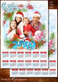 Зимний календарь-рамка на 2019 год - Поздравляем с Новым Годом, пусть счаст ...