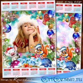 Зимний календарь с рамкой для фото на 2019 год - Пусть волшебным будет праз ...