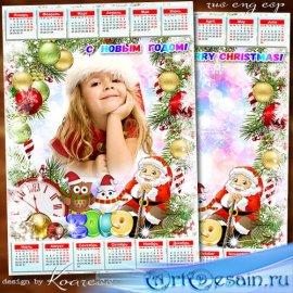 Календарь для фотошопа на 2019 год для детей - Пришел к нам дедушка Мороз и ...