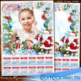 Календарь-рамка на 2019 год - Пусть Дед Мороз на Новый Год все, что ты хоче ...