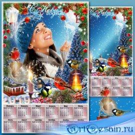 Календарь с рамкой на 2019 год - Белые снежинки кружатся с утра, выросли су ...