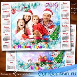 Зимний календарь на 2019 год с символом года - Пусть будет ярким год Свиньи ...