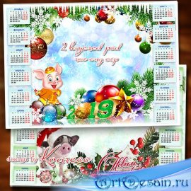 2 многослойных календаря на 2019 год Свиньи с символом года - Поросенок пус ...