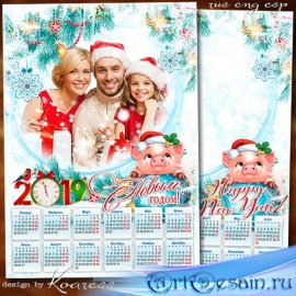 Календарь-рамка на 2019 год Свиньи - Пусть все сбудутся мечты, счастья, мир ...