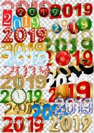 Подборка клипарта png на прозрачном фоне - Год 2019