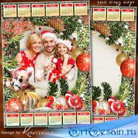 Календарь на год Свиньи - Пусть будет успешным, удачным весь год, пусть Сви ...