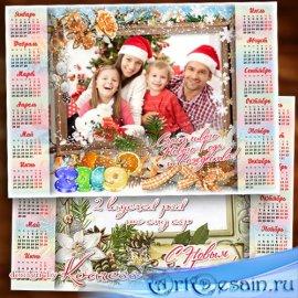 2 многослойных календаря-рамки на 2019 год - В Новый Год желаем счастья, бе ...