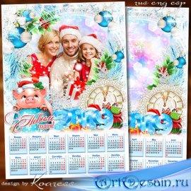 Календарь-рамка на 2019 год Свиньи с символом года - Пусть веселый Поросено ...