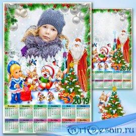 Календарь с рамкой на 2019 год - Новогодний хоровод пусть нам счастье прине ...