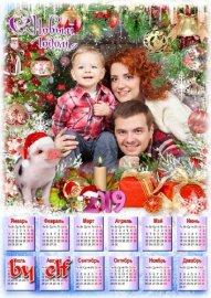 Календарь-фоторамка на 2019 год со Свинкой - Пусть сбываются мечты в яркий  ...