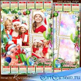 Зимний календарь с фоторамкой на 2019 год с символом года - Пусть Поросенок ...