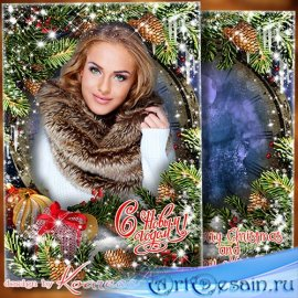 Новогодняя поздравительная рамка для фото-открытка - С Новым Годом, море сч ...