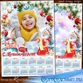 Календарь на 2019 год с символом года - Пусть веселый Дед Мороз привезет по ...