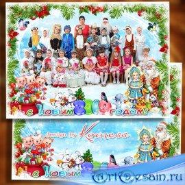 Зимняя детская рамка для фото группы в детском саду - Волшебной ночью в Нов ...