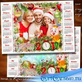 Зимний календарь-рамка на 2019 год с символом года - Пускай год Свинки прин ...