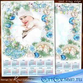 Календарь с рамкой для фото на 2019 год - Пусть желания исполняются, жизнь  ...