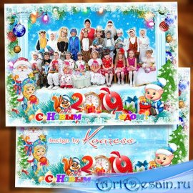 Фоторамка для фото группы в детском саду - Новогоднее веселье поднимает нас ...