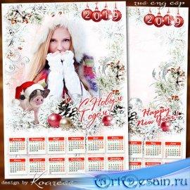 Новогодний календарь-фоторамка на 2019 год - Пусть будет Новый Год удачным, ...