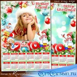 Детский зимний календарь-фоторамка на 2019 год с символом года - Самый лучш ...
