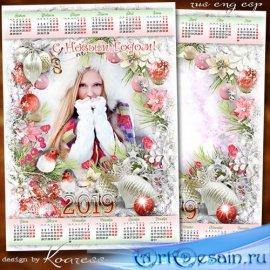 Календарь с рамкой для фото на 2019 год - Заметает все кругом, Новый Год пр ...
