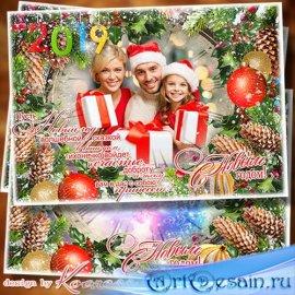 Поздравительная фоторамка-открытка - Пусть Новый Год волшебной сказкой в ва ...