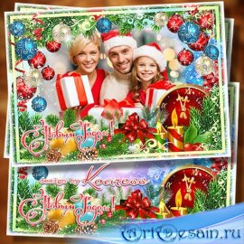 Новогодняя праздничная фоторамка-открытка - Мы вам желаем в Новый Год эмоци ...