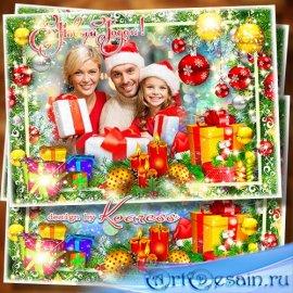 Новогодняя поздравительная рамка-открытка - Желаем в этот Новый Год вам тол ...