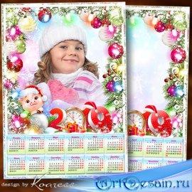 Календарь для фотошопа на 2019 год с символом года - Ждем сюрпризов и подар ...