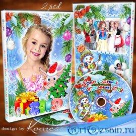 Детский набор dvd для диска - Мы на елке веселимся, мы и пляшем и поем