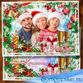 Фоторамка новогодняя - Пусть наступает Новый Год, и счастье в двери к нам с ...