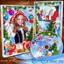 Детский набор dvd для диска - С Новым Годом вас, ребята, поздравляет Дед Мо ...
