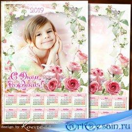 Календарь-фоторамка на 2019 год - Поздравляем с Днем Рождения нашу милую пр ...