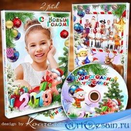 Обложка и задувка для диска с видео новогоднего праздника - Новый Год несет ...