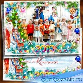 Новогодняя детская фоторамка для утренника - В Новый Год приходит сказка, Д ...