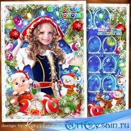 Зимняя рамка и виньетка для детских фото - Сказку добрую подарит яркий праз ...