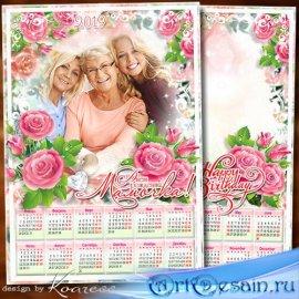 Календарь с рамкой для фото на 2019 год к Дню Рождения - Желаем дней прекра ...