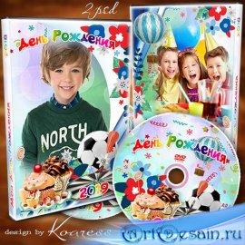 Обложка и задувка для диска с видео детского дня рождения - Пусть удача пом ...