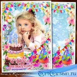Праздничная фоторамка к Дню Рождения - С Днем Рождения поздравляем, лишь в  ...