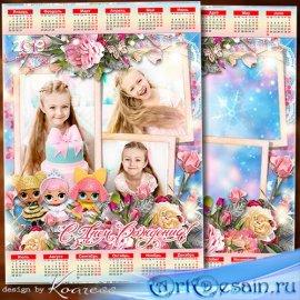Календарь на 2019 год к Дню Рождения с куклами ЛОЛ - Приятных сюрпризов, пр ...