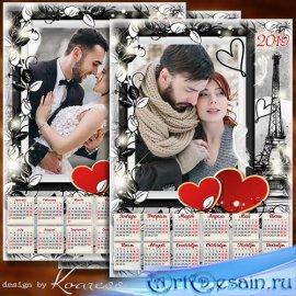 Романтический календарь с фоторамкой на 2019 год для влюбленных - Пусть сча ...