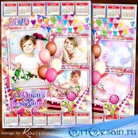 Детский календарь-фоторамка на 2019 год к Дню Рождения - Пусть будет День Р ...