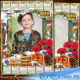 Детский календарь-рамка на 2019 год к 23 февраля - Наши милые мальчишки, мы ...