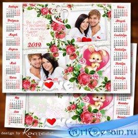 Календарь с рамкой для фото на 2019 год к Дню Святого Валентина - Пусть нап ...