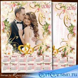 Свадебный календарь-фоторамка на 2019 год - Пусть будет жизнь для вас прекр ...