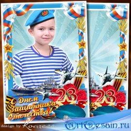 Детская фоторамка к Дню Защитника Отечества - Мы сегодня поздравляем всех м ...