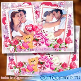 Рамка для фото - С Днем Святого Валентина, с днем всех любящих сердец